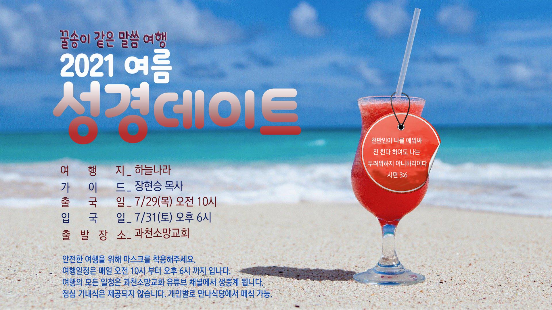 2021여름성경데이트 홍보이미지.jpg