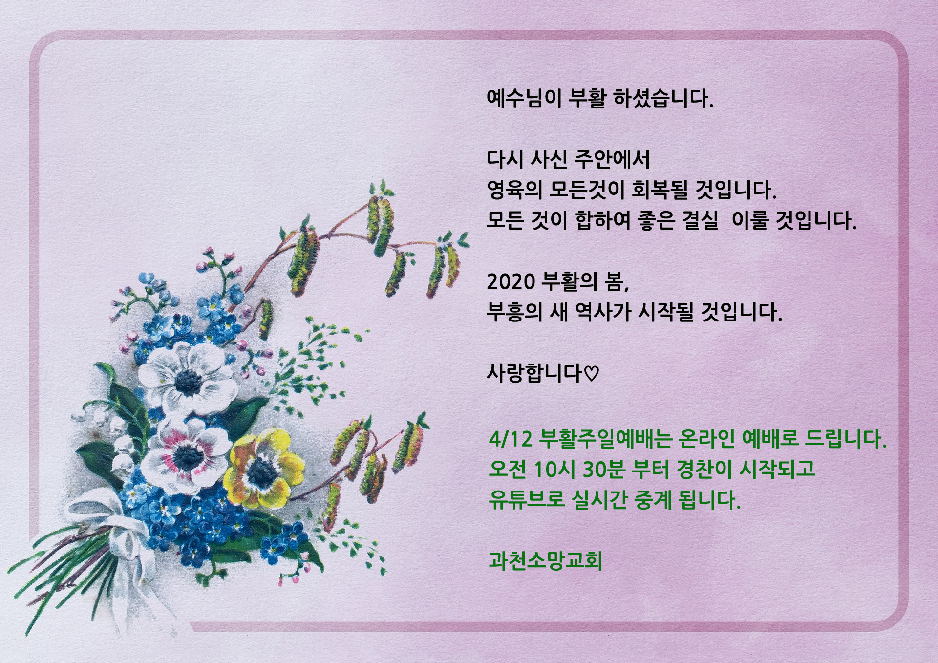 4-12 주일온라인예배 안내.jpg