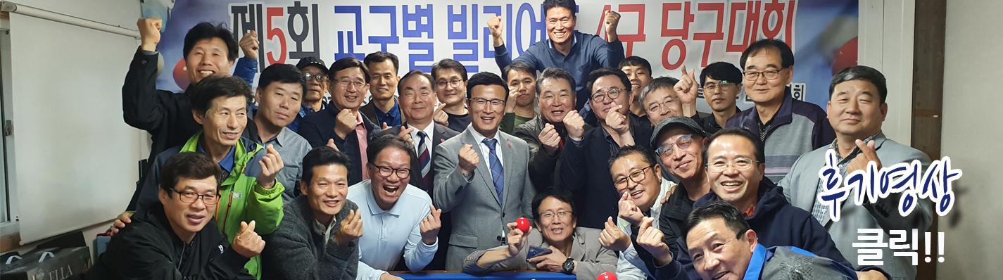 20191027  당구대회 푸기영상팝업용.jpg
