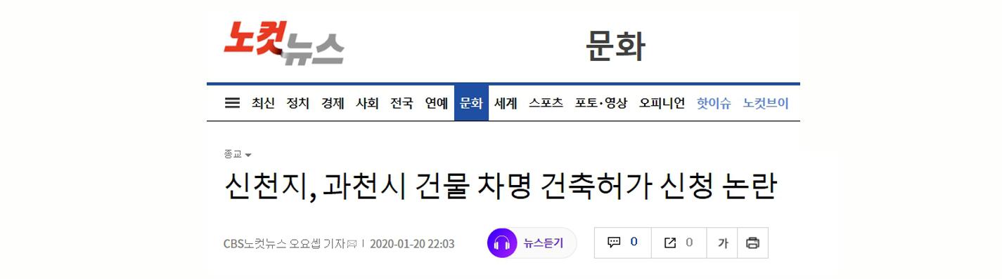 20200123  cbs 신천지팝업.jpg