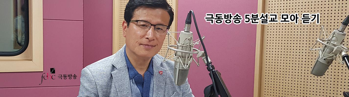 20190200 극동방송 5분설교모아듣기 팝업.jpg