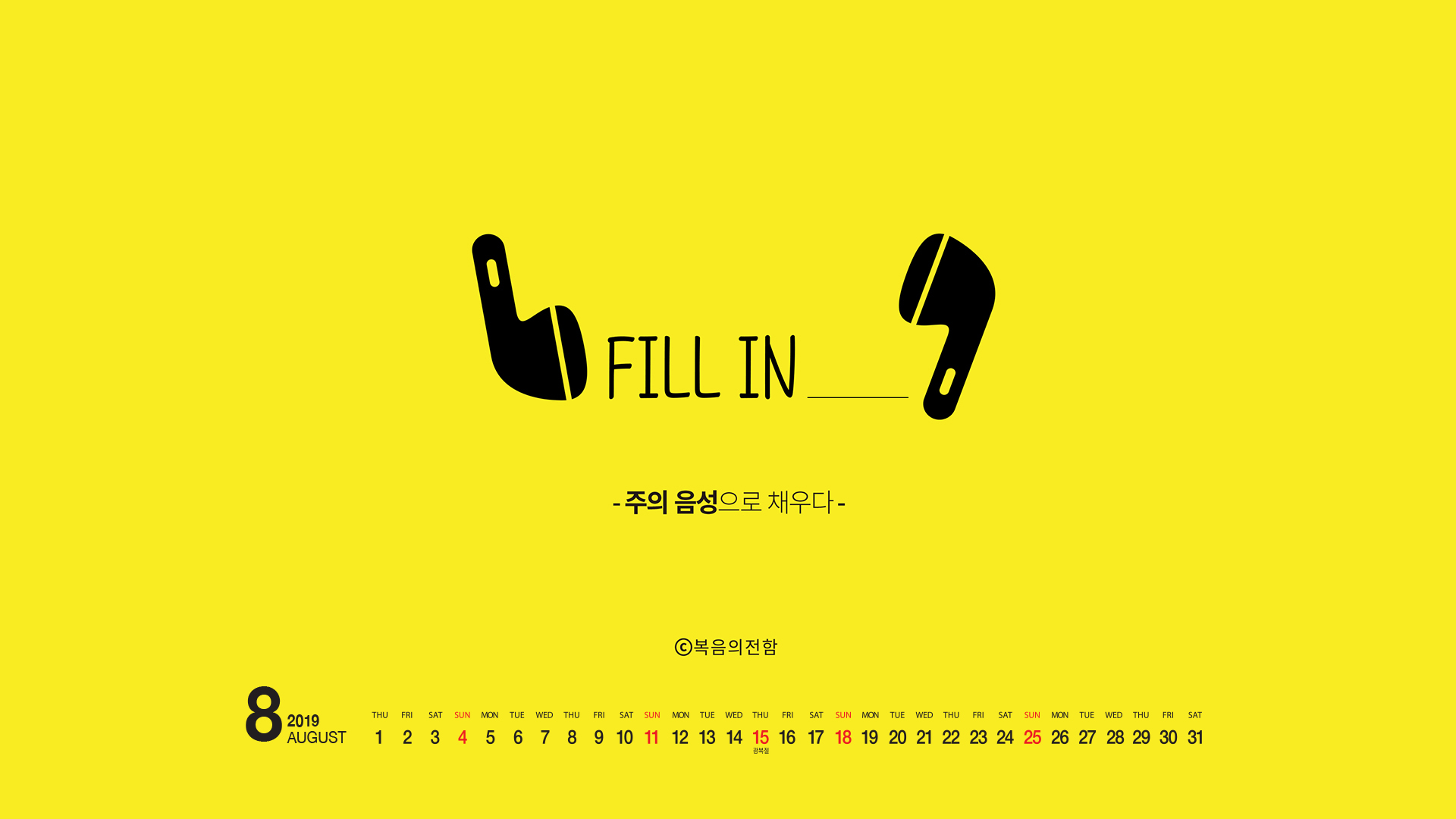 SNS복음광고8월최종_배경화면-사본.jpg