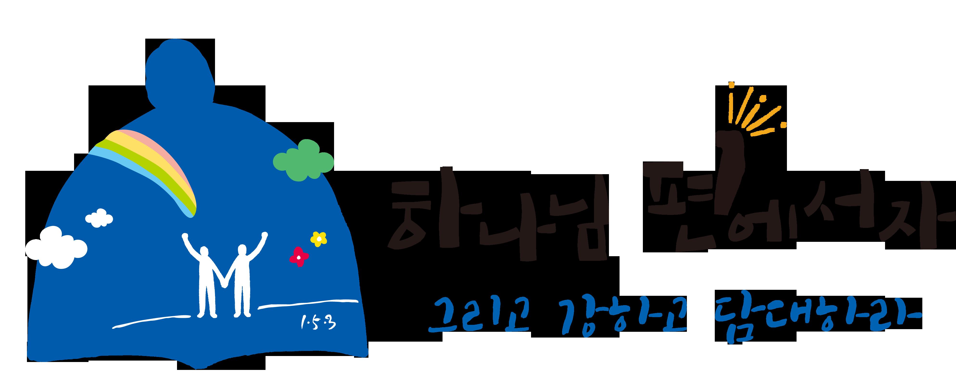 2020-표어-투명 최종.png